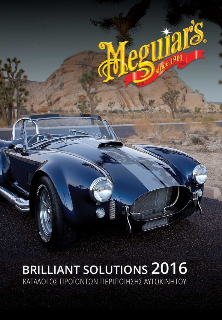 Meguiar's Briliant Solutions 2016